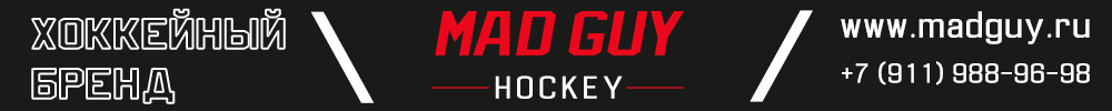 MAD GUY – HOCKEY BRAND