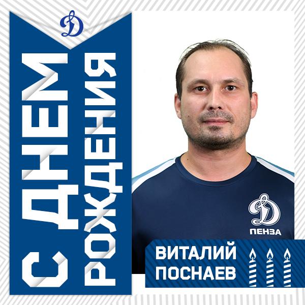 """Поснаев Виталий """"Динамо"""" Пенза"""