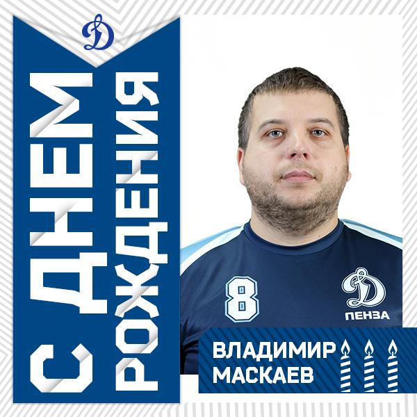 "Владимир Маскаев ХК ""Динамо"" Пенза"