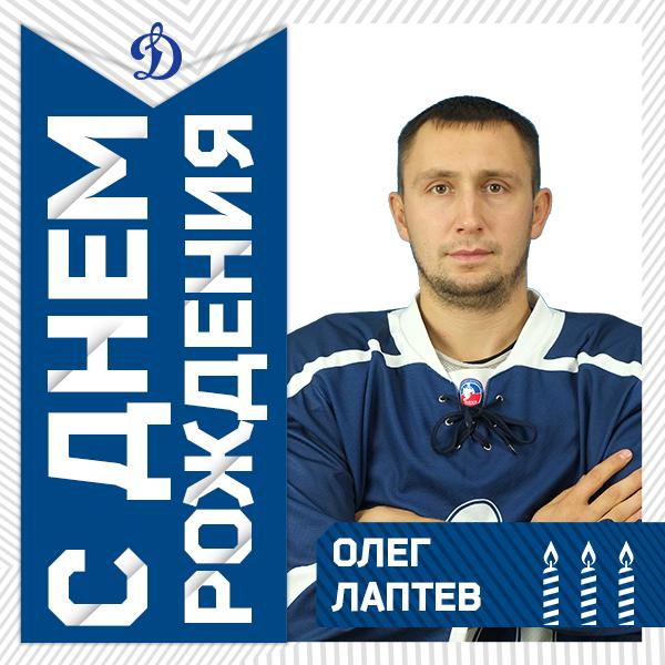 """Олег Лаптев ХК """"Динамо"""" Пенза"""