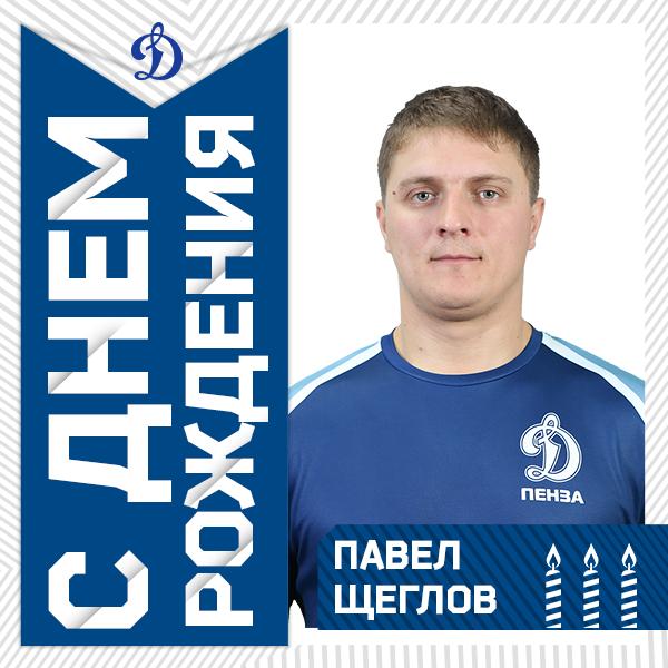 """Щеглов Павел """"Динамо"""" Пенза"""