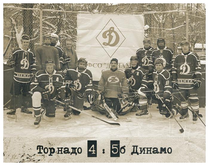 """Хоккейный клуб """"Динамо"""" Пенза Зимняя классика"""
