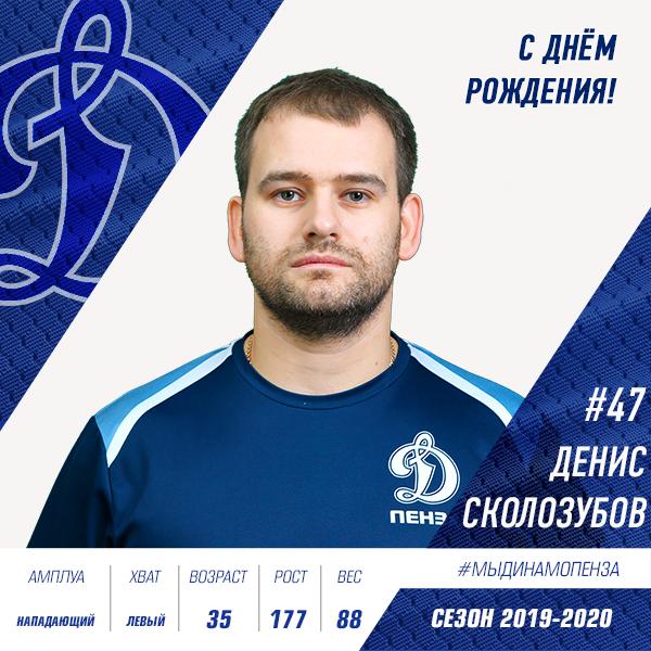 """Сколозубов Денис ХК """"Динамо"""" Пенза"""
