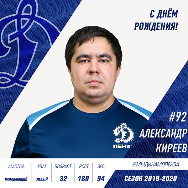 "Александр Киреев Динамо ""Пенза"""