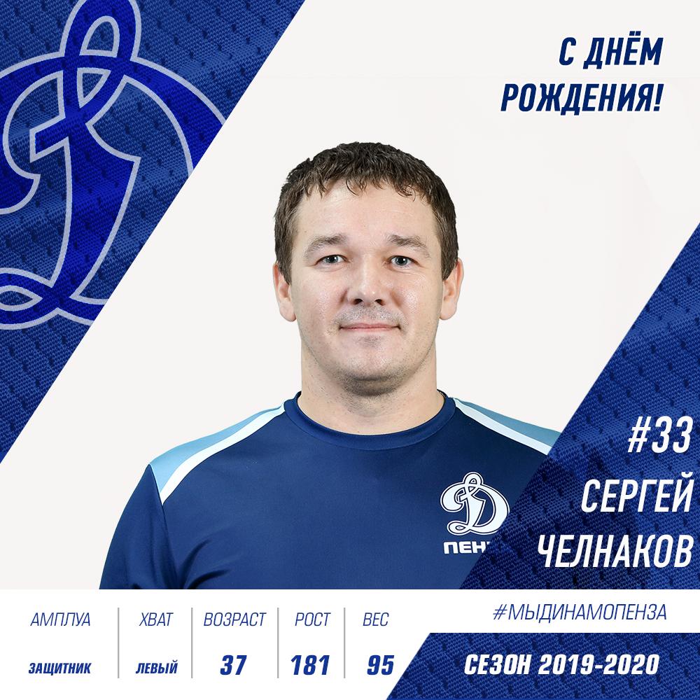 """Сергей Челнаков ХК """"Динамо"""" Пенза"""