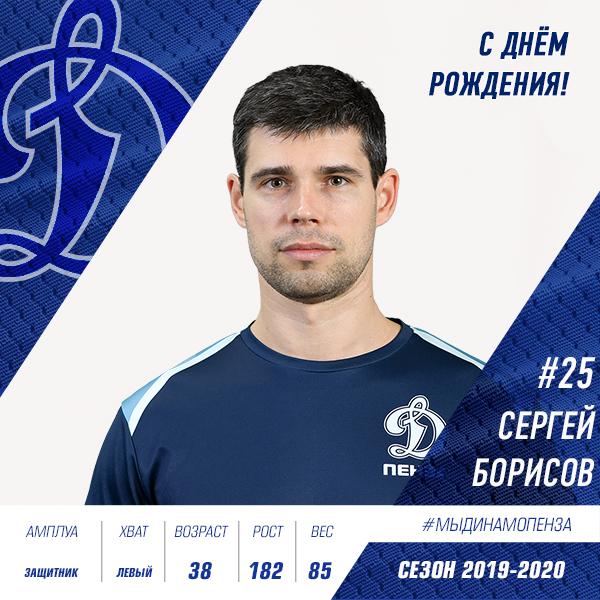 "Борисов Сергей ХК ""Динамо"" Пенза"