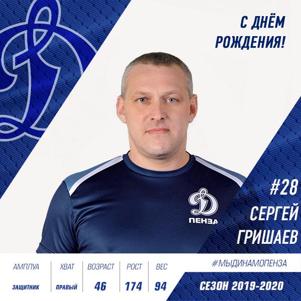 """Гришаев Сергей ХК """"Динамо"""" Пенза"""