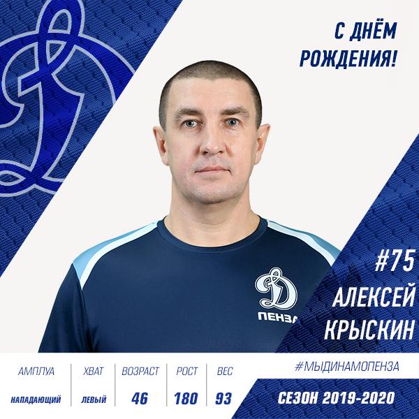 """Алексей Крыскин ХК """"Динамо"""" Пенза"""